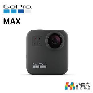 單機【和信嘉】GoPro MAX 360度 極限運動 全景攝影機 台灣台閔公司貨