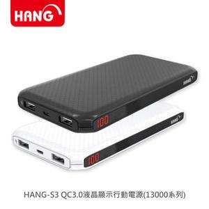 【檢驗合格】HANG QC3.0 液晶顯示行動電源 13000 行動充電器 QC 3.0 移動電源 閃充雙USB輸出