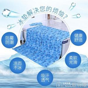 冰墊床墊坐墊冰床墊涼席單人雙人學生宿舍夏天季降溫制冷避暑神器  歌莉婭