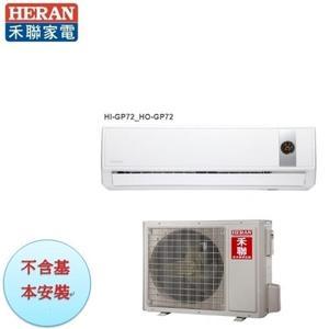 【禾聯冷氣】7.2KW 11-13坪 一對一變頻單冷空調《HI/HO-GP72》3級能源年耗電2067全機7年保固