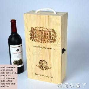 紅酒盒雙支裝葡萄酒禮盒木箱子實木質包裝紅酒木盒紅酒包裝盒 NMS蘿莉小腳丫