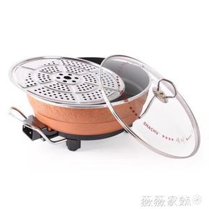 電烤盤 傻廚多功能鍋電烤爐不粘無煙韓式韓國家用烤肉鍋機電烤盤電燒烤爐 igo 薇薇家飾