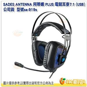 賽德斯 SADES SA-919S ANTENNA 阿蒂娜 PLUS 電競耳麥 7.1 USB 電競 耳機 抗噪麥克風 鋁合金頭樑 耳罩式 919S
