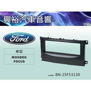 【FORD】08~14年MONDEO 專用主機框 | 09~12年FOCUS 專用主機框 (黑色)