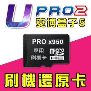 安博盒子 PRO2 還原卡 刷機卡 安博盒子5 電視盒 機上盒