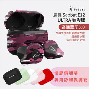 《加贈保護套》魔宴 Sabbat E12 ULTRA & 迷彩版|真無線藍牙5.0|aptx / AAC 高清藍牙