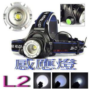 L2頭燈+感應燈 伸縮變焦1200流明 全配安卓USB充電 掉魚燈 登山燈 工作燈 感應頭燈