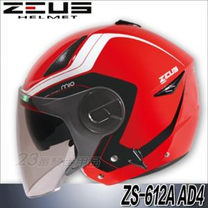【瑞獅 ZEUS 安全帽 ZS-612A 612A AD4 大紅/白】內藏墨鏡 雙鏡片 半罩 3/4罩 超輕量 免運費