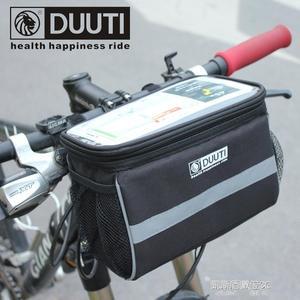 單車包騎行大容量自行車包滑板車車前包山地車包折疊車車頭包單車車把包 凱斯盾