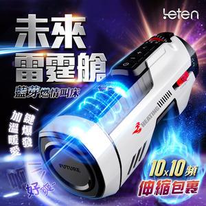 LETEN【首賣】5D體香嗅覺感受 未來雷霆艙PRO 超強伸縮夾吸插電電動飛機杯