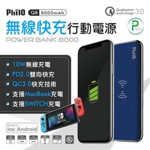 【特販+免運費】飛樂 Phiio Q8 QC3.0雙向快充+PD+10W無線快充 三合一無線行動電源(8000mAh)-藍色X1台
