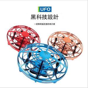 【Love Shop】懸浮四軸飛行器 飄浮飛機 紅外線感應UFO迷你無人機飛碟玩具 智慧感應