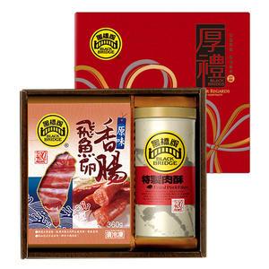 【黑橋牌】厚禮惜情禮盒D (原味飛魚卵香腸、肉酥)