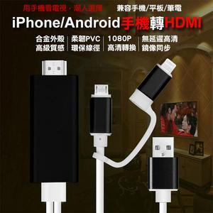 Apple 蘋果+Android 安卓 2in1 轉HDMI高品質數位影音轉接線(隨插即用/1.8米)/高清/影音/視頻線/轉接