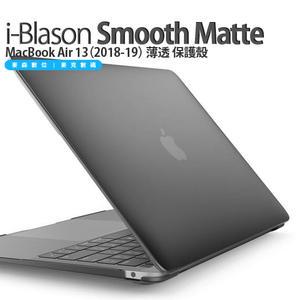 i-Blason MacBook Air 13 (2019 / 18) 輕薄 霧面 透明 保護殼