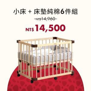 【期間限定】日本 farska 功能款-一床三用小床+純棉床墊組(1+6件)