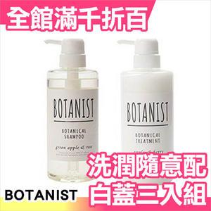 日本 BOTANIST 沙龍級 天然植物 清爽型(白蓋) 洗髮潤髮3入組 490ml【小福部屋】