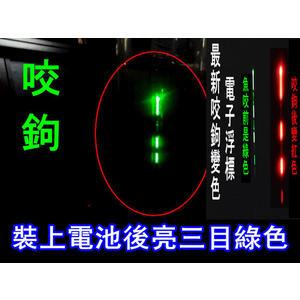 【JIS】 G003 咬鉤變色電子浮標 買1組即送2顆電池 釣魚利器 釣蝦 夜釣 磯釣 池釣