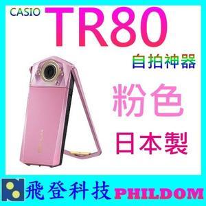 贈64G全配+原廠皮套 CASIO 台灣卡西歐 EX-TR80 TR80 粉色 群光公司貨 相機 TR70