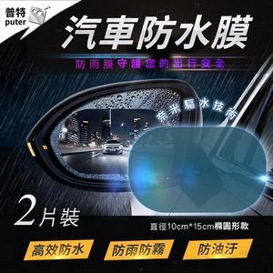 普特車旅精品【CO0200】10x15cm汽車後視鏡防水保護膜 防雨防霧疏水膜 防