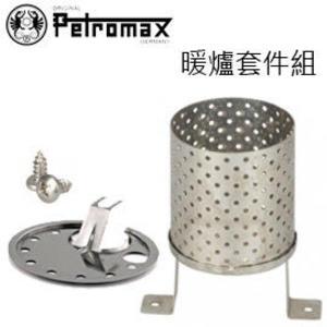 丹大戶外【Petromax】德國 HK500系列專用 暖爐套件組 銀/煤油汽化燈/發光照明RADI-126-C