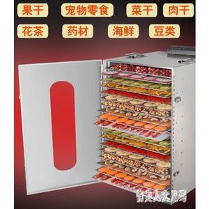 大型商用烘焙機乾果機烘箱水果蔬菜脫水風乾寵物食品食物烘乾機WL2584【俏美人大尺碼】220v