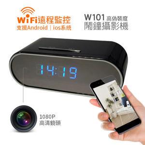 【北台灣防衛科技】NCC認證 W101WIFI鬧鐘攝影機/手機監看遠端針孔攝影機遠端監視器 鬧鐘WIFI監視器
