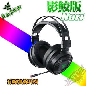 [ PC PARTY ] 雷蛇 Razer Nari 影鮫版 有線/無線 耳機