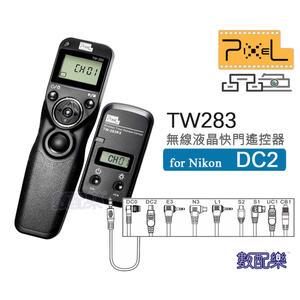 數配樂 Pixel 品色 TW283 for Nikon DC2 無線液晶 快門遙控器 縮時攝影 定時 快門線 D5600 D7500