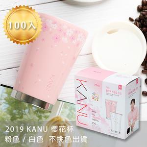 韓國 KANU 2019 春季 美式咖啡 櫻花杯 100入 有蓋不鏽鋼 保溫杯 禮盒組 孔劉【庫奇小舖】