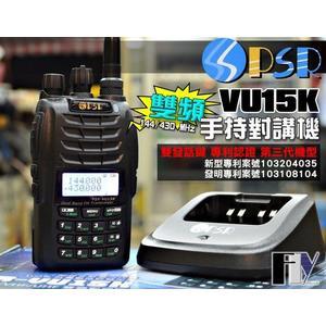《飛翔無線》PSR VU15K VHF UHF 雙頻對講機〔雙顯示 雙接收 防干擾器 聲控發射 VU-15K〕
