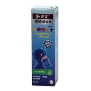 必達定 鼻內防護噴霧 兒童適用 天然海藻萃取 20ML/瓶◆德瑞健康家◆