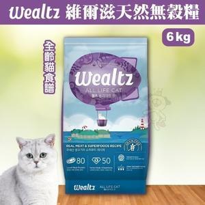 *KING*韓國Wealtz維爾滋《天然無穀糧-全齡貓食譜》6公斤WE00199 貓飼料
