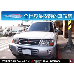 ∥MyRack∥WHISPBAR FLUSH BAR Mitsubishi PAJERO 專用車頂架∥全世界最安靜的行李架 橫桿∥