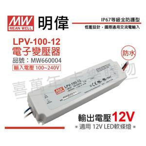 MW明偉 LPV-100-12 100W IP67 全電壓 防水 12V變壓器 軟條燈專用 (同 舞光 BF-LED100WO-MW)_MW660004