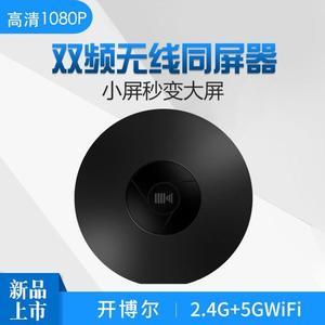 無線同屏器高清1080P投影手機連接電視汽車載導航儀4K推送器支持5G雙頻筆記本電腦 ATF極客玩家