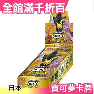 日版 PTCG SM12a 寶可夢卡牌 TAG TEAM GX 遊戲卡 神奇寶貝 補充包 卡片 桌遊【小福部屋】