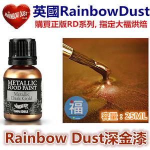 RainbowDust【深金漆】僅蛋糕工藝裝飾使用 適用Wilton惠爾通非食用色素蛋白粉糖粉