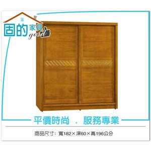 《固的家具GOOD》115-8-AK 傑森柚木色6X7尺衣櫥/衣櫃【雙北市含搬運組裝】