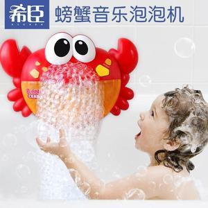 泡泡機兒童全自動電動無毒泡泡器寶寶洗澡吐泡泡螃蟹音樂吹泡泡機  名購居家