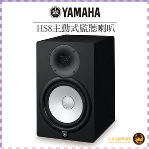 【小麥老師 樂器館】Yamaha 公司貨 HS8 二音路 主動式 監聽喇叭 8吋 單顆 HS系列