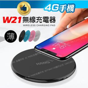HANG W21認證無線充電座 +100公分線 超薄型無線充電盤 充電板 無線充電 無線充電器【4G手機】