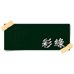 【漆寶】虹牌油性水泥漆 606彩綠 (1加侖裝)