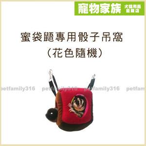 寵物家族*-蜜袋鼯專用骰子吊窩 (花色隨機)