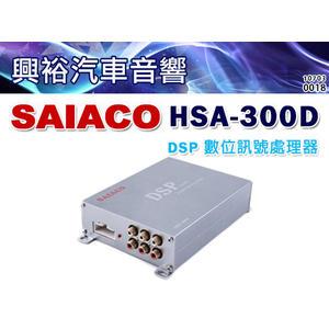 【SAIACO】DSP數位處理器HSA-300D*公司貨