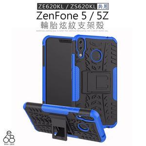 輪胎紋 手機殼 ASUS ZenFone 5 ZE620KL X00QD / 5Z ZS620KL 支架 矽膠 軟殼 防摔 保護套