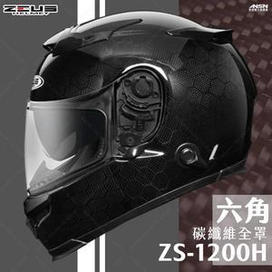 [中壢安信]瑞獅 ZEUS ZS-1200H 碳纖原色 六角碳纖 碳纖維 全罩 安全帽 1200H 內墨鏡