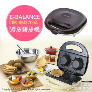 【配件王】日本代購 E-BALANCE EB-RM8700A 派皮餅皮機 咖啡色 另 鬆餅機 VWH110