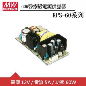 MW明緯 RPS-60-12 醫療級12V電源供應器 (60W)