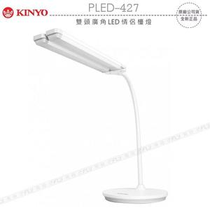 《飛翔3C》KINYO 耐嘉 PLED-427 雙頭廣角 LED 情侶檯燈│公司貨│白光源 觸碰開關 閱讀桌燈